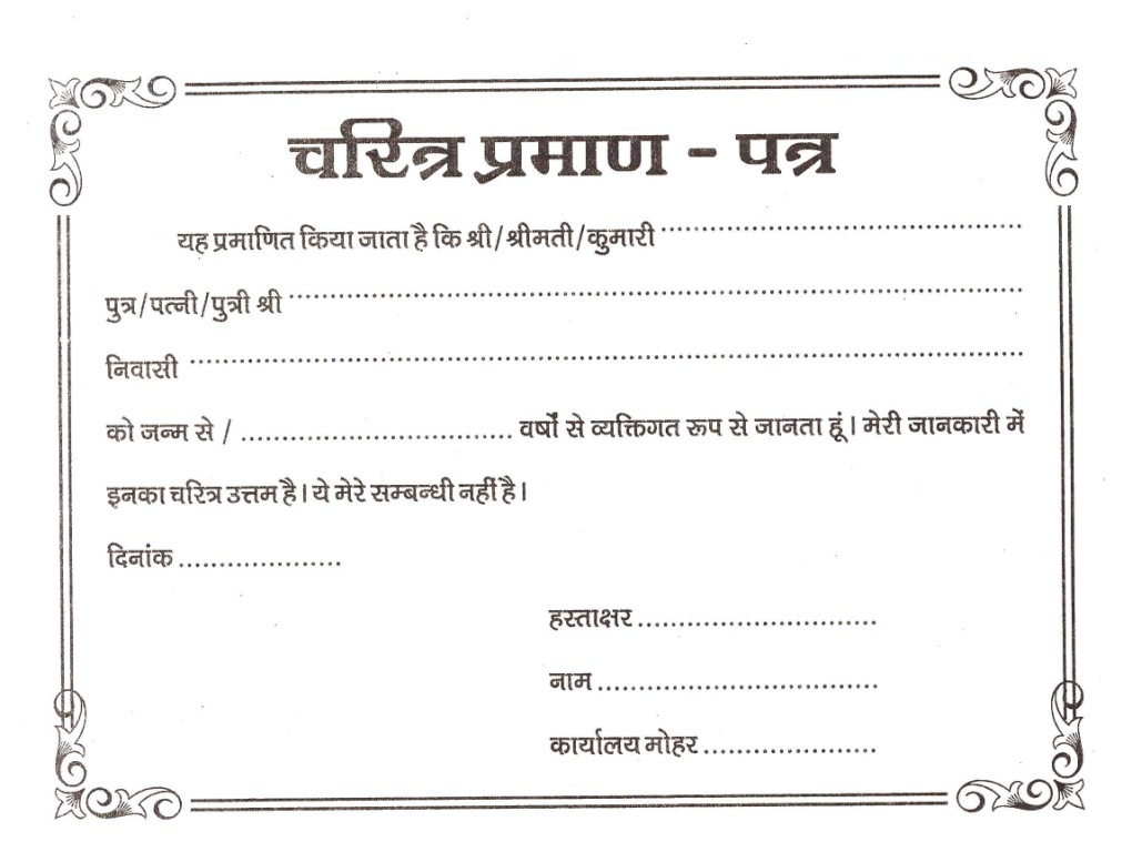 character certificate in India